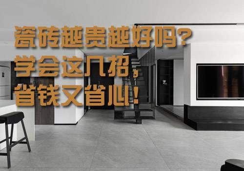 瓷砖越贵越好吗?成都装饰口碑公司告诉你:学会这几招,省钱又省心!