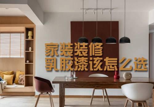 成都市家装装修乳胶漆选购!青少年房间选漆这样选更安全【装修指南】
