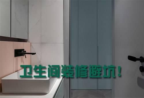 卫生间装修避坑!有哪些装修细节需要注意,不看后悔!