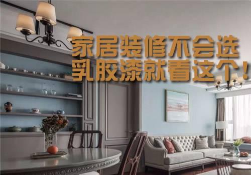 装修踩雷|成都装修装饰中常见的7款乳胶漆,家居装修不会选乳胶漆就看这个!