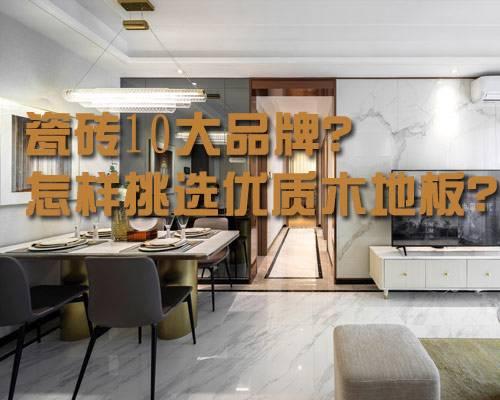 全屋装修设计,瓷砖木地板品牌怎么选?成都装修公司哪家好?【装修干货】